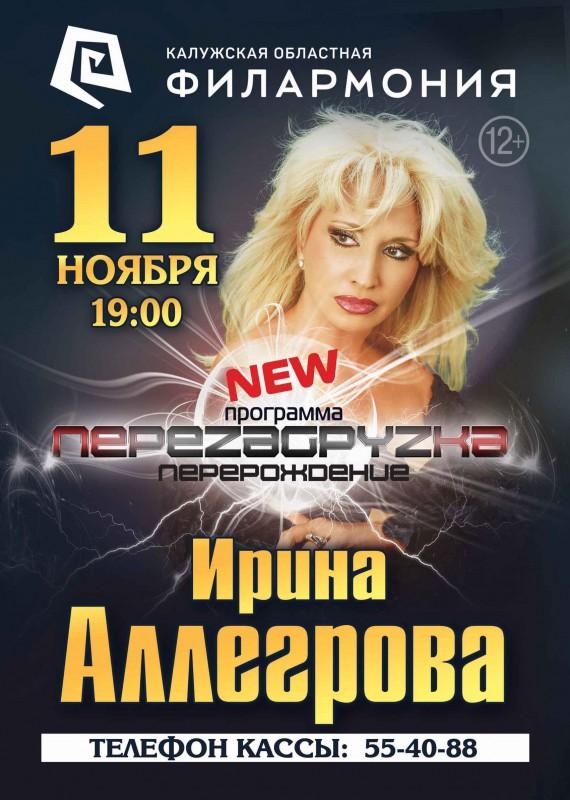 Ирина Аллегрова «ПЕРЕЗАГРУЗКА перерождение» в Калужской областной филармонии