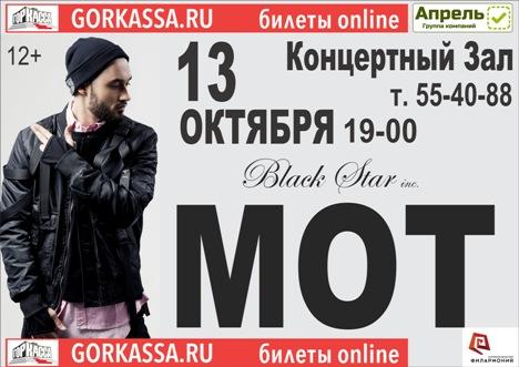 МОТ в Калужской областной филармонии