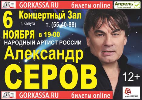 Народный артист России Александр Серов в Калужской областной филармонии