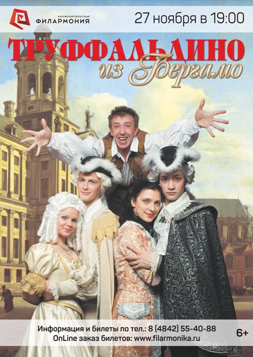 Оперетта «Труффальдино из Бергамо» в Калужской областной филармонии