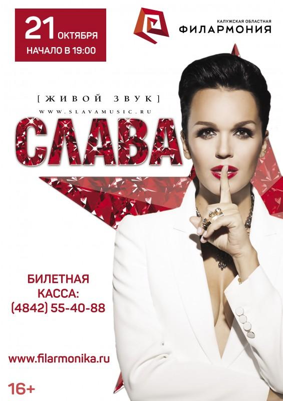 Певица СЛАВА в Калужской областной филармонии