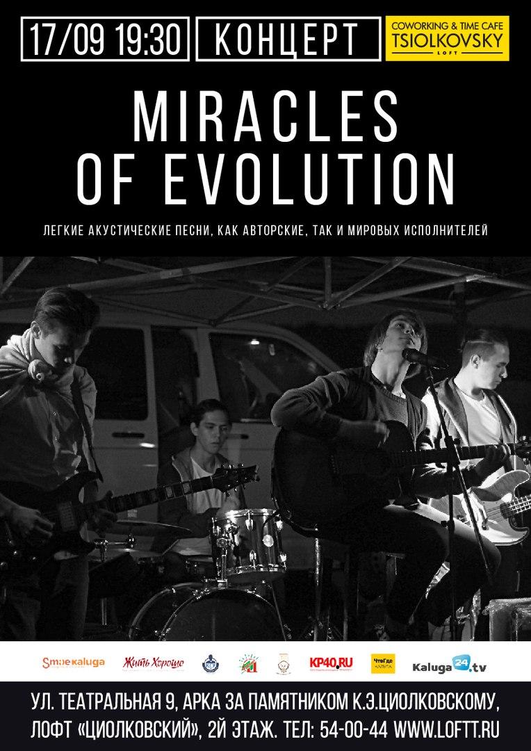 Miracles of Evolution I Лофт Циолковский