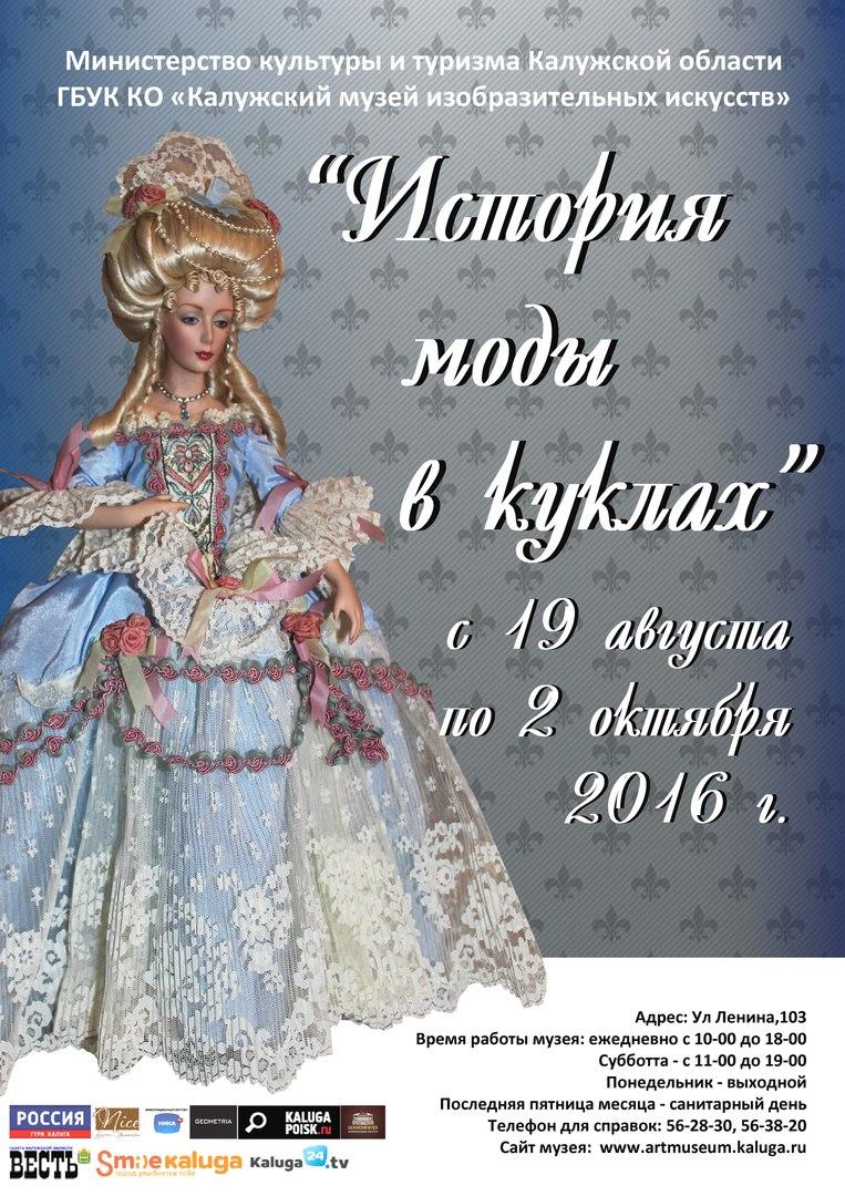 Выставка «История моды в куклах» в Калужском музее изобразительных искусств