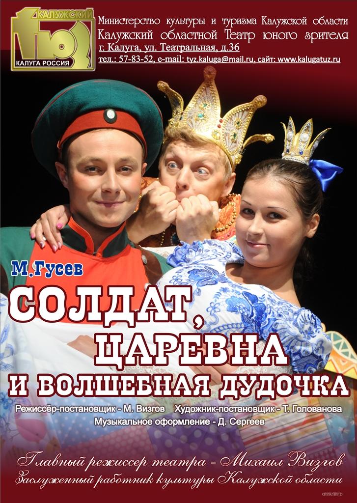 Спектакль «Солдат, царевна и волшебная дудочка» в Калужском ТЮЗе