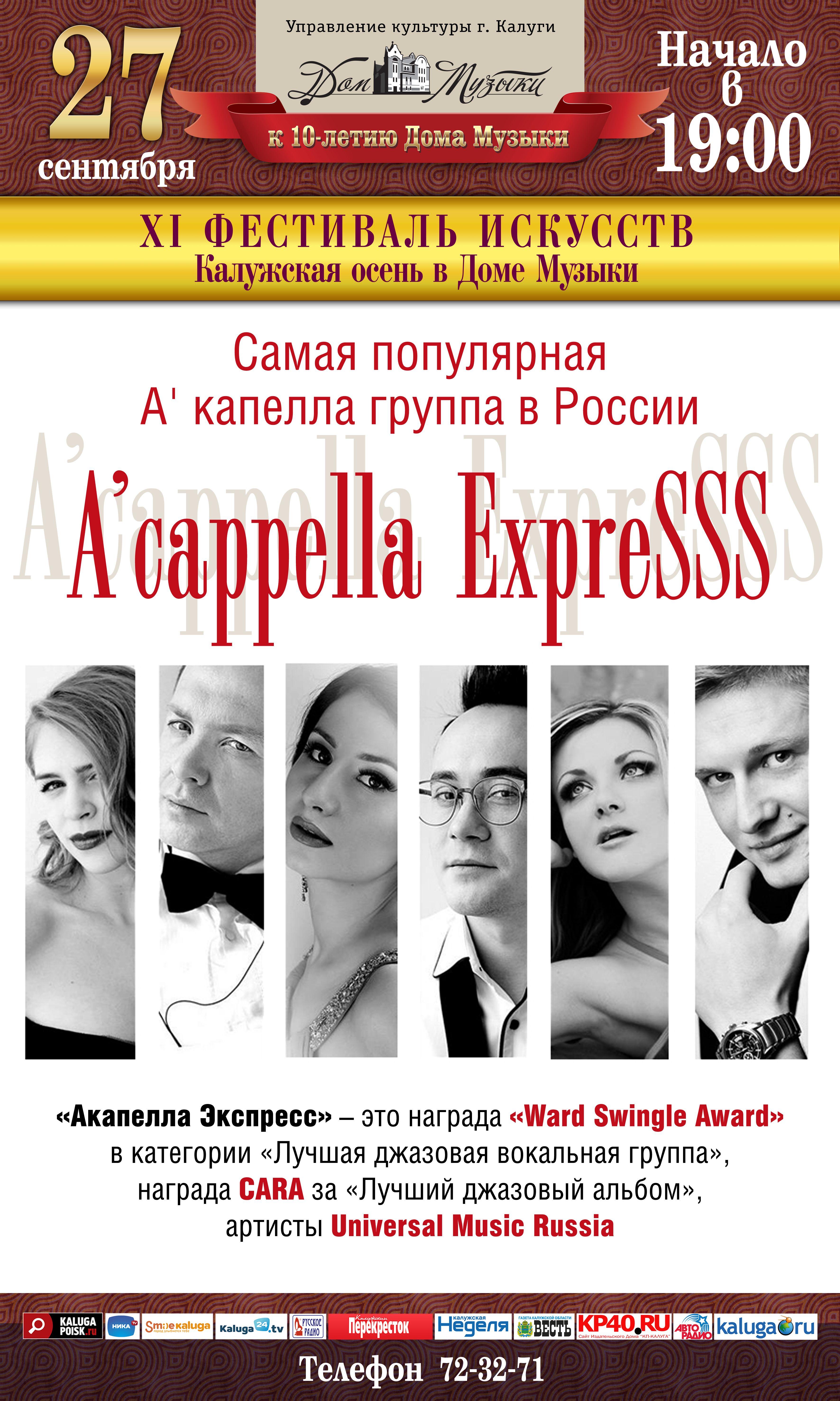 Вечер джазовой музыки. «A'cappella ExpreSSS» в Доме музыки