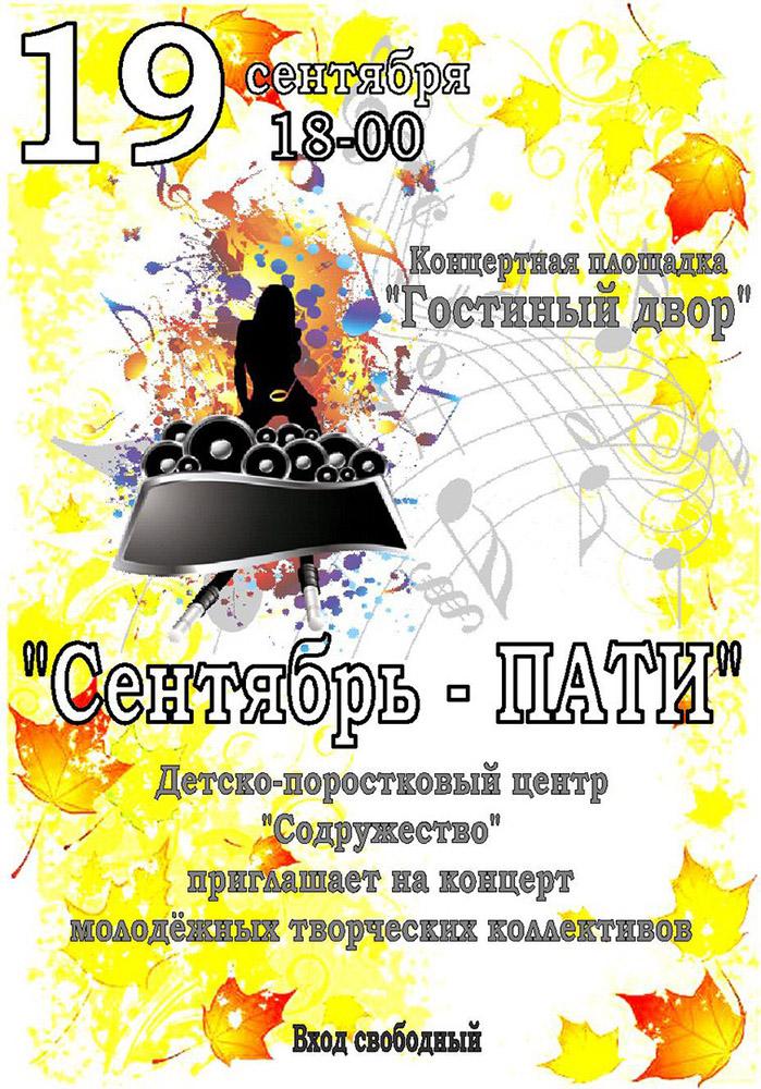 Концерт молодежных творческих коллективов «Сентябрь-ПАТИ» на концертной площадке «Гостиный двор»