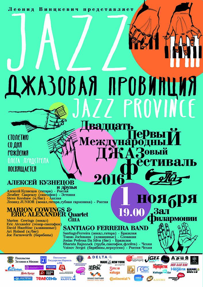 Джазовая провинция в Калужской областной филармонии