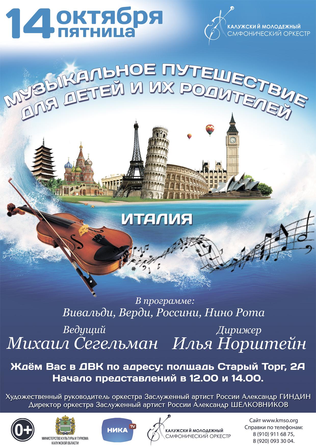 Музыкальное путешествие для детей и их родителей (Калужский молодёжный симфонический оркестр)