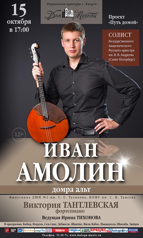 Иван АМОЛИН, домра альт (Санкт-Петербург) в Доме музыки