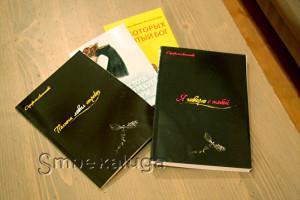 Изданные книги стихов Серафимы Ананасовой калуга