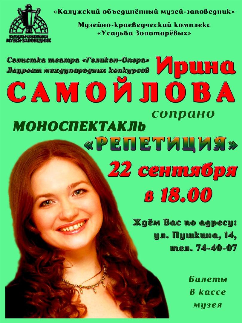 Моноспектакль Ирины Самойловой «Репетиция» в усадьбе Золотарёвых