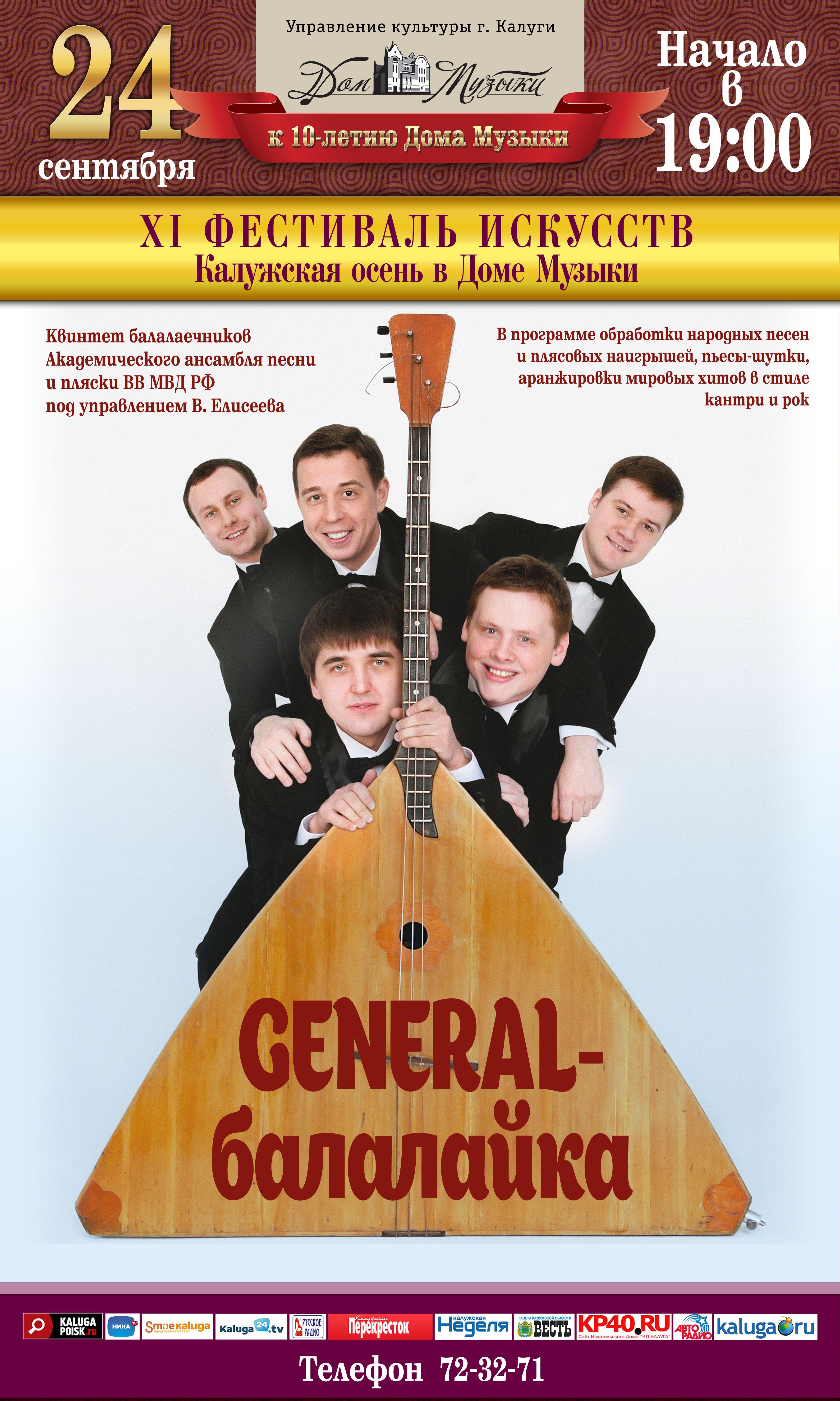 Вечер русской балалайки «General-балалайка» в Доме музыки