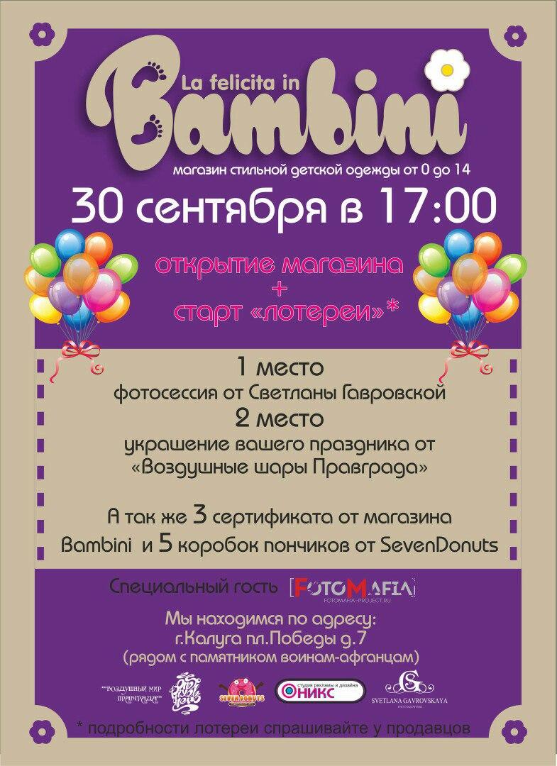 Открытие детского магазина BamBim