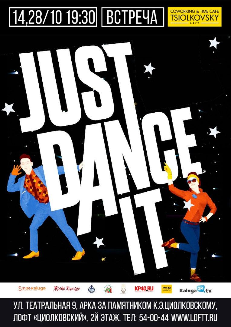 Танцевальная игра Just dance!