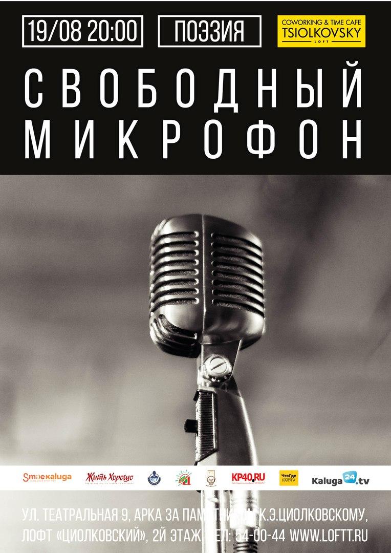Свободный микрофон в лофте Циолковский