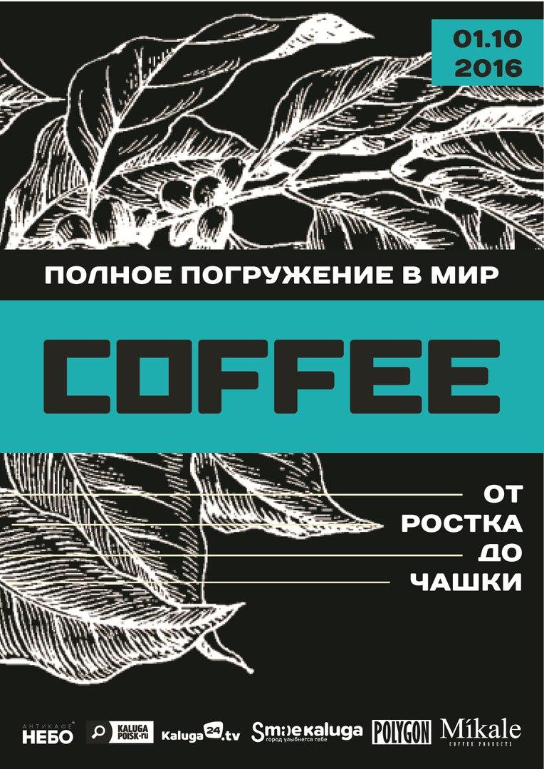 Встреча «Полное погружение в мир кофе» в антикафе Небо