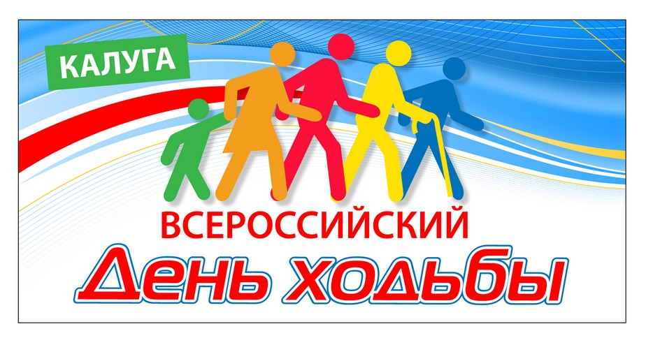 Всероссийский день ходьбы в Калуге