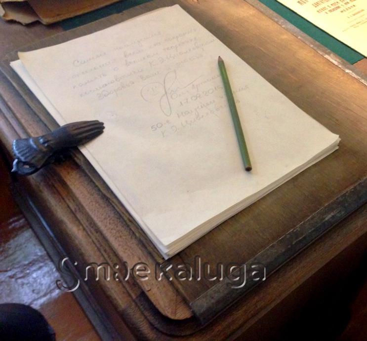 Какая традиция в Доме-музее Циолковского связана с письменной дощечкой учёного?