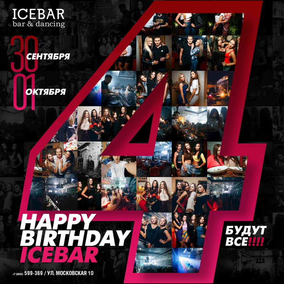 HAPPY BIRTHDAY ICEBAR