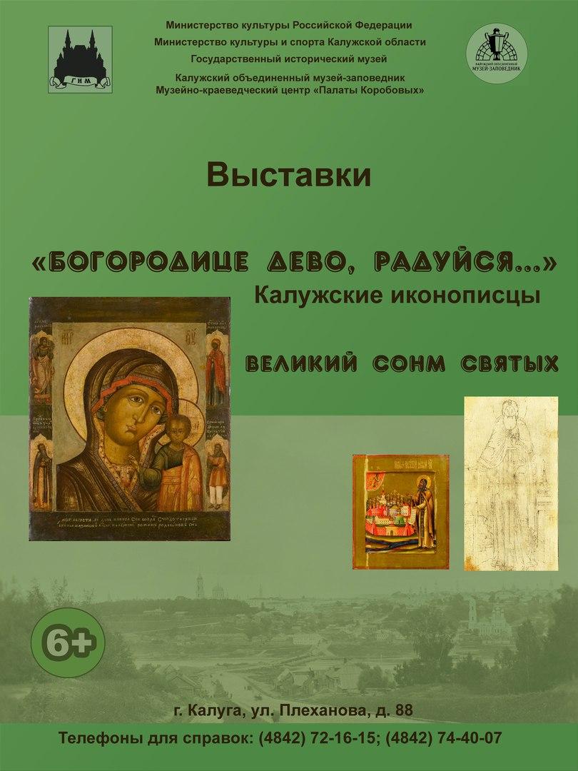 «Богородице дево, радуйся…» и «Великий сонм святых».Калужские иконописцы в палатах Коробовых
