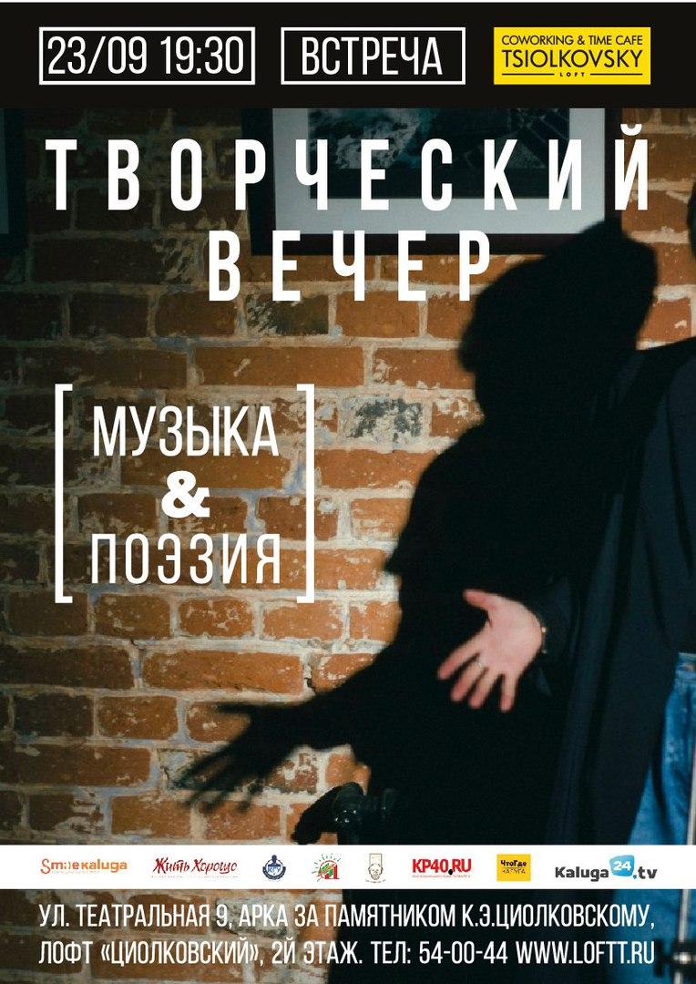 Свободный микрофон в лофте «Циолковский»