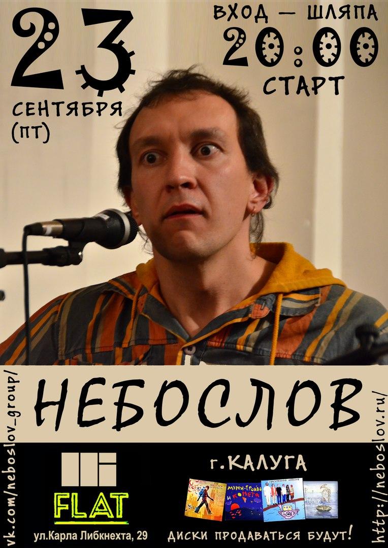 Илья Небослов с квартирником на FLAT