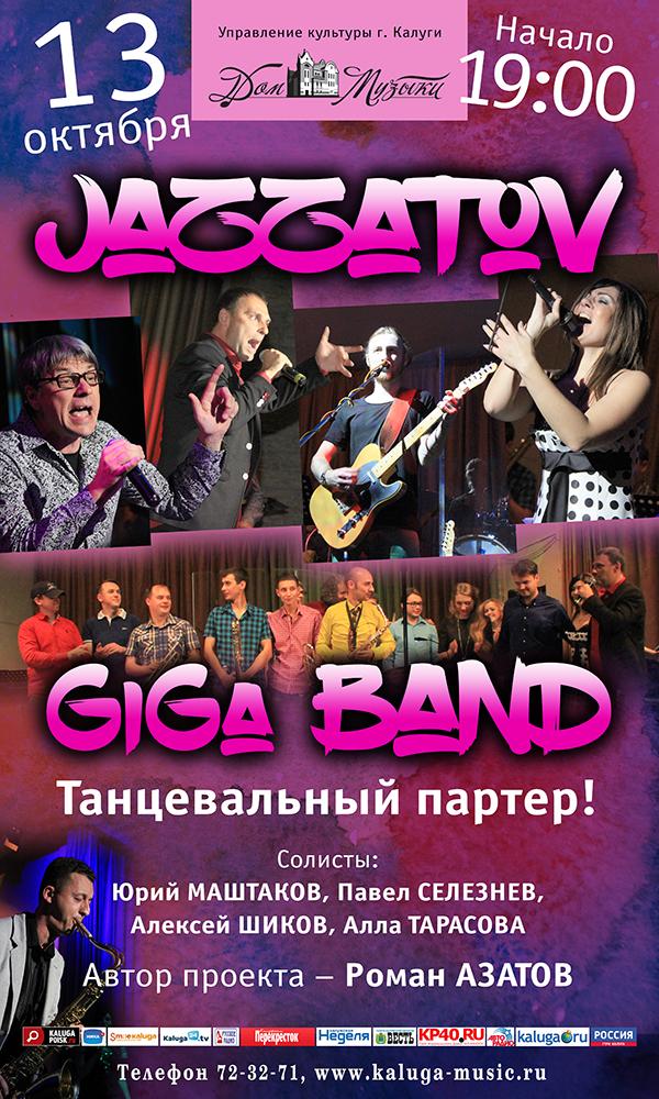 Jazzatov GiGa band. Танцевальный партер в Доме музыки