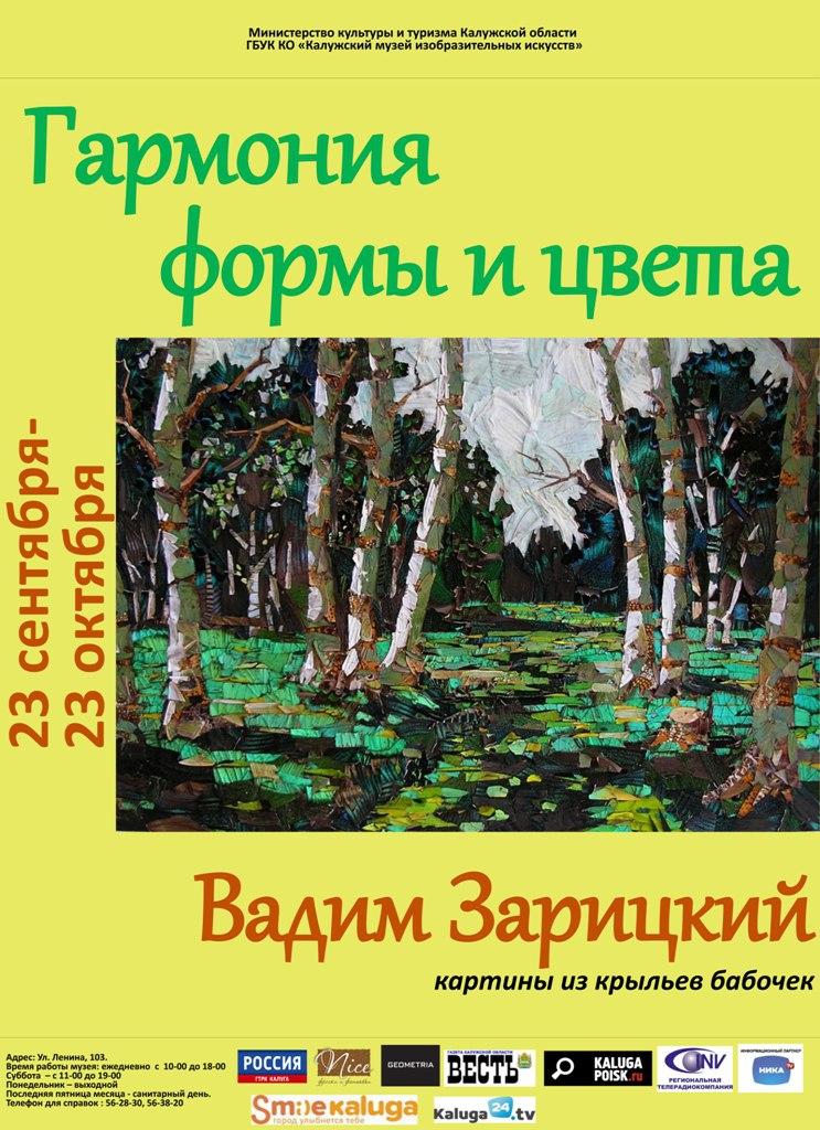 Выставка картин, созданных из крыльев бабочек «Гармония цвета и формы» Вадима Зарицкого в Калужском музее изобразительных искусств