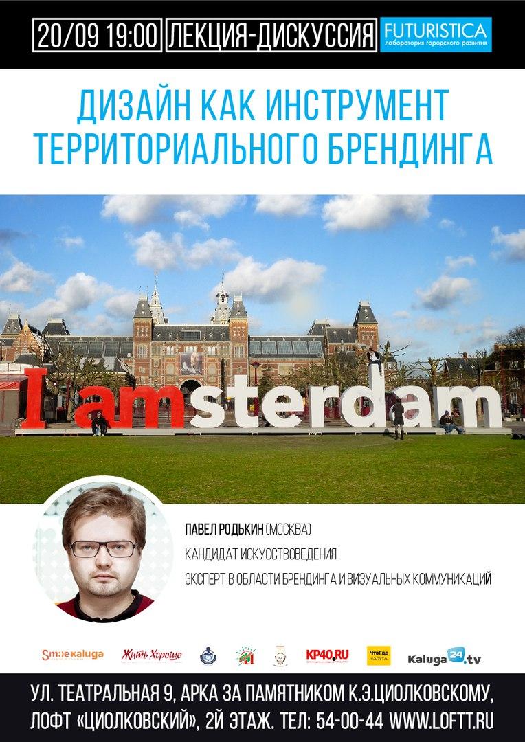 Лекция-дискуссия «Дизайн как инструмент территориального брендинга» в лофте «Циолковский»