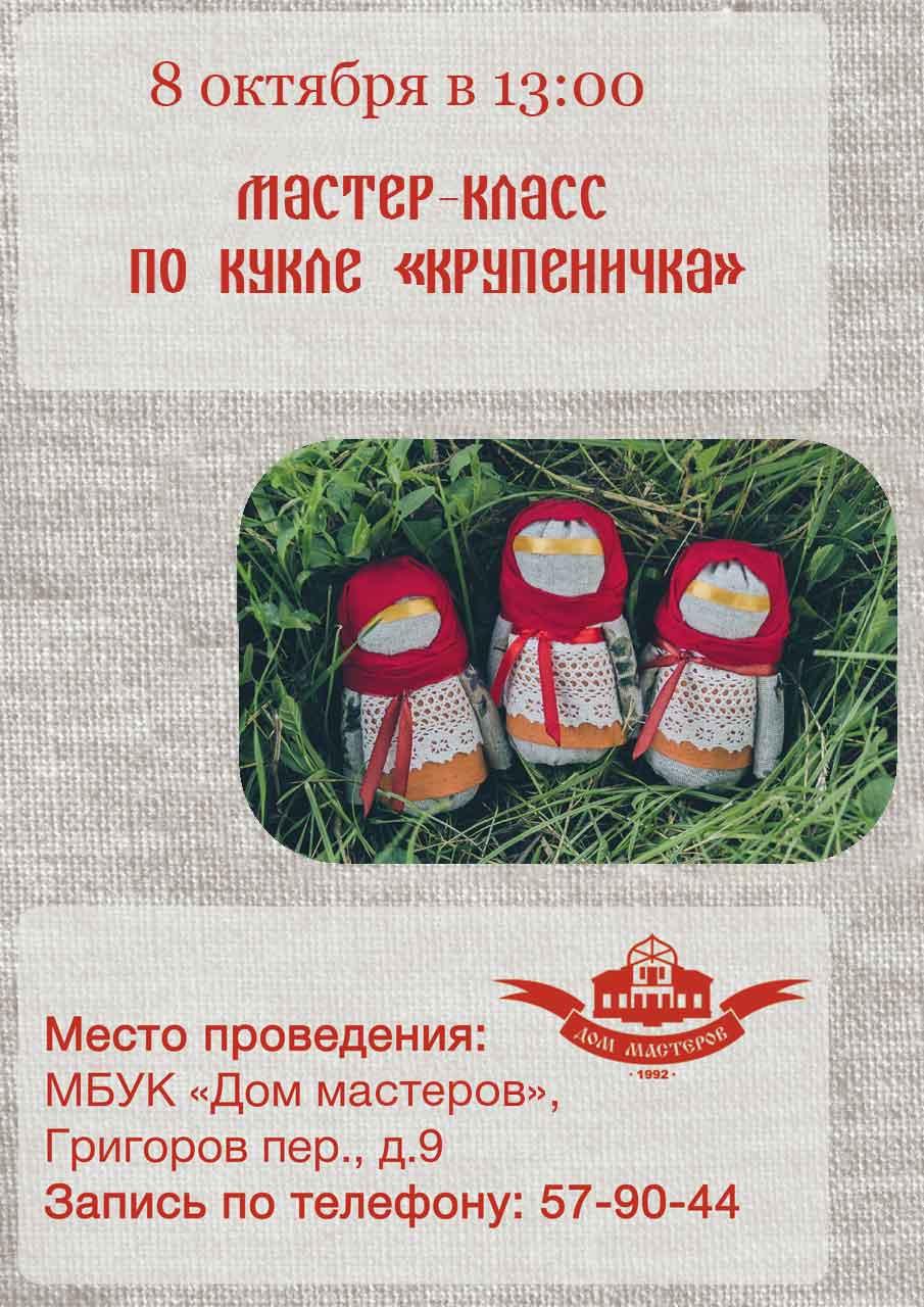 Мастер-класс по традиционной кукле «Крупеничка» в Доме мастеров