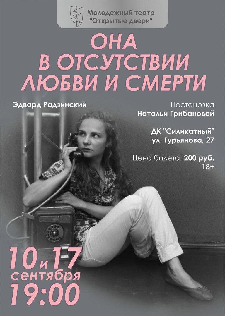Спектакль по пьесе Эдварда Радзинского «Она в отсутствии любви и смерти» театра «Открытые двери»