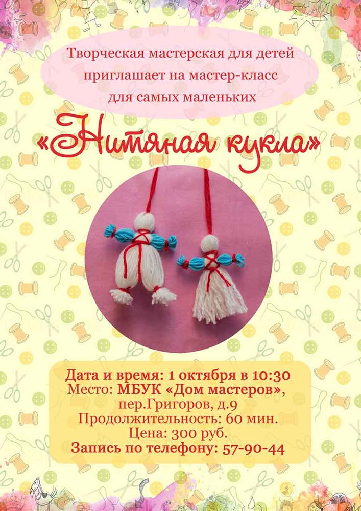 Мастер-класс для самых маленьких «Нитяная кукла» в Доме мастеров