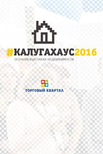 Осенняя выставка недвижимости «Калугахаус» 2016
