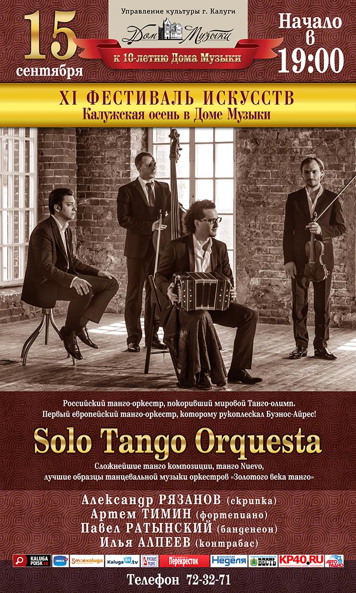 Вечер танго. Solo Tango Orquesta в Доме музыки