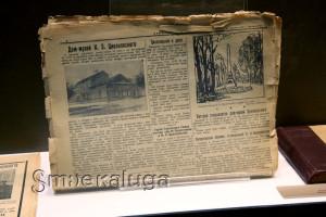 Газета, сообщающая от открытии Дома-музея калуга