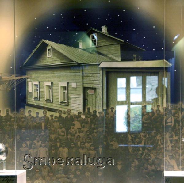 В Доме-музее К .Э. Циолковского открылась выставка «В Калугу к Циолковскому»