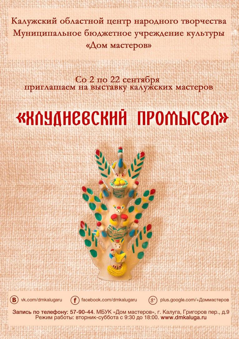 Выставка «Хлудневский промысел» в Доме мастеров