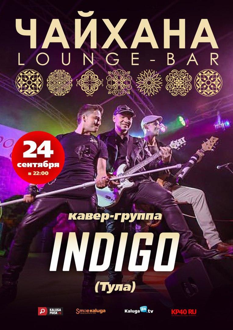 Группа INDIGO в Чайхане