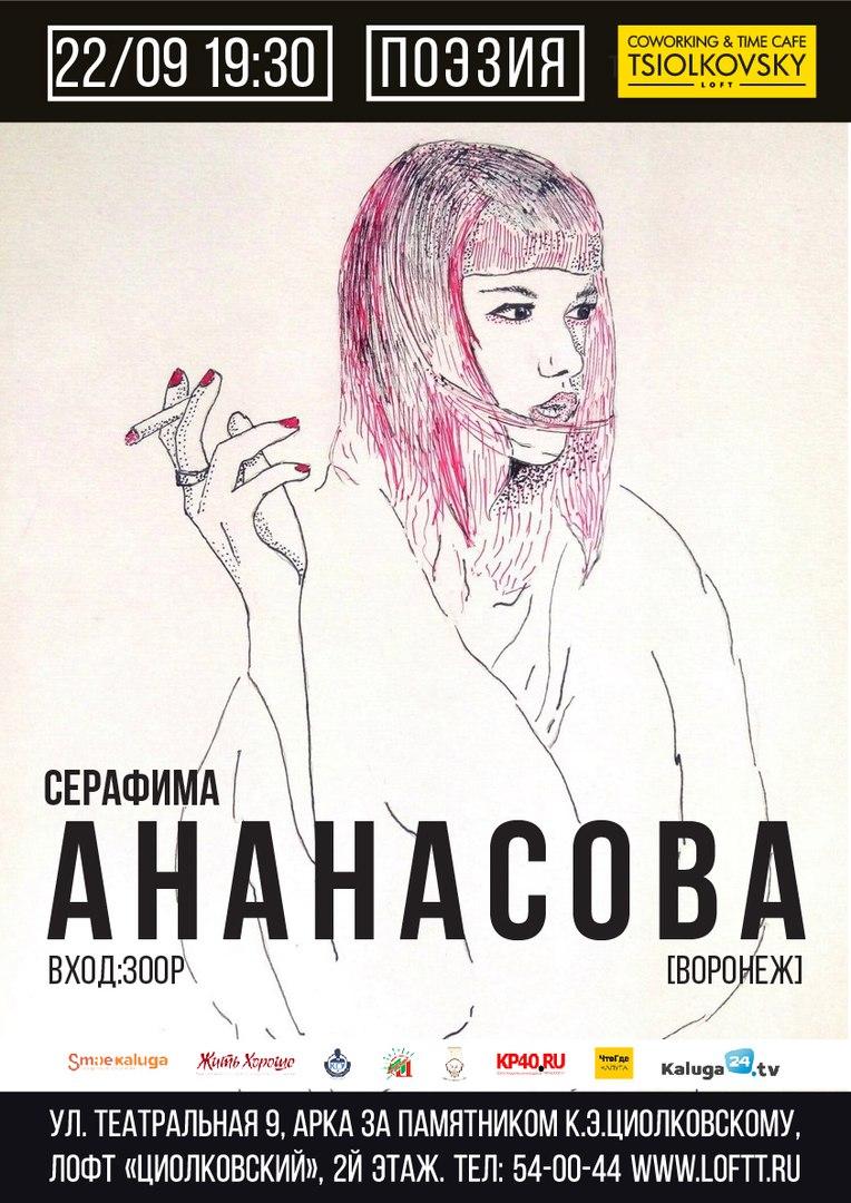 Ананасова в лофте Циолковский