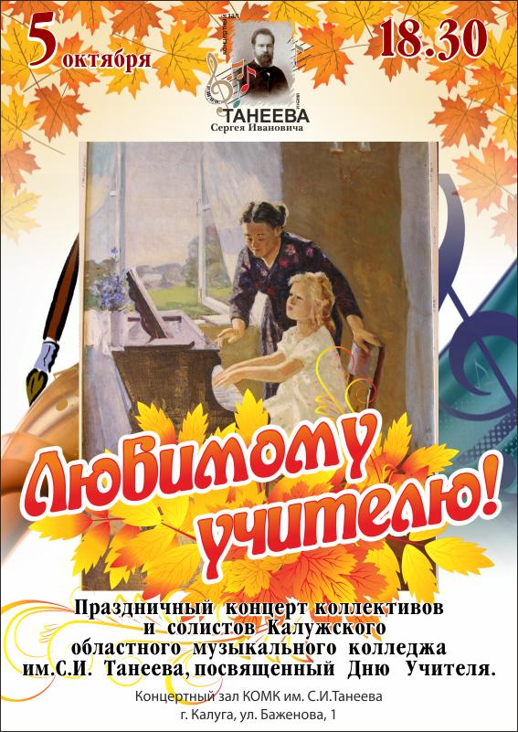 Концерт КОМК им. С. И. Танеева ко Дню учителя