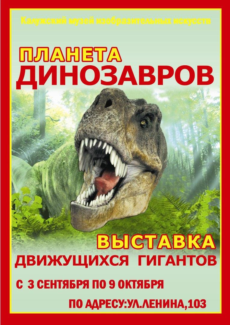 Выставка «Планета динозавров» в ИОЦ Калужского музея изобразительных искусств