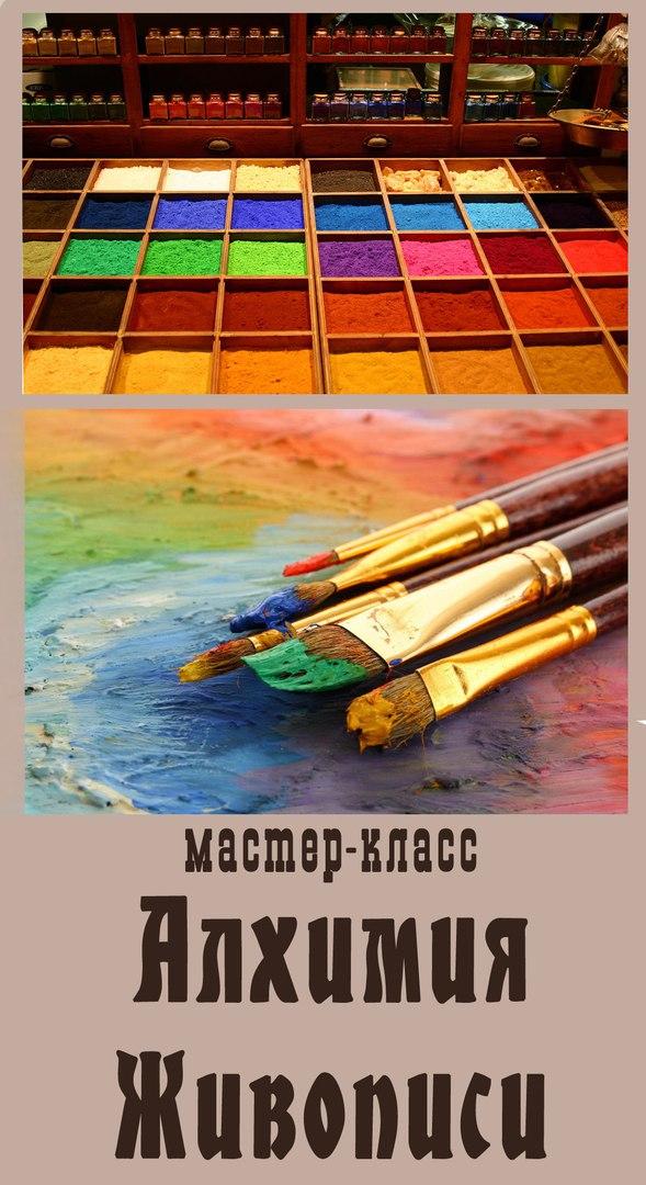 Мастер-класс «Алхимия живописи»