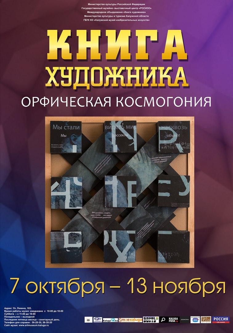 Выставка «Книга художника. Орфическая космогония» в Калужском музее изобразительных искусств