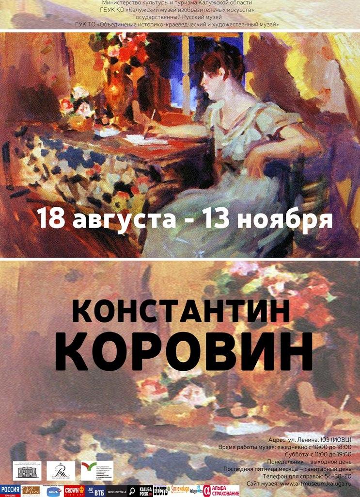 Выставка «КОНСТАНТИН КОРОВИН» в Калужском музее изобразительных искусств