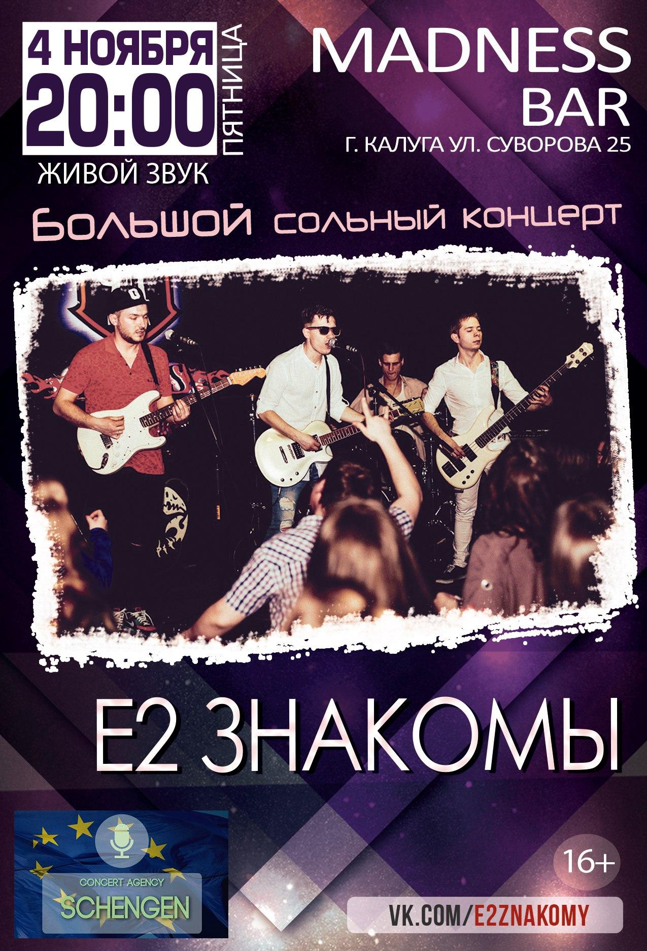Концерт группы «Е2 Знакомы» в баре Madness