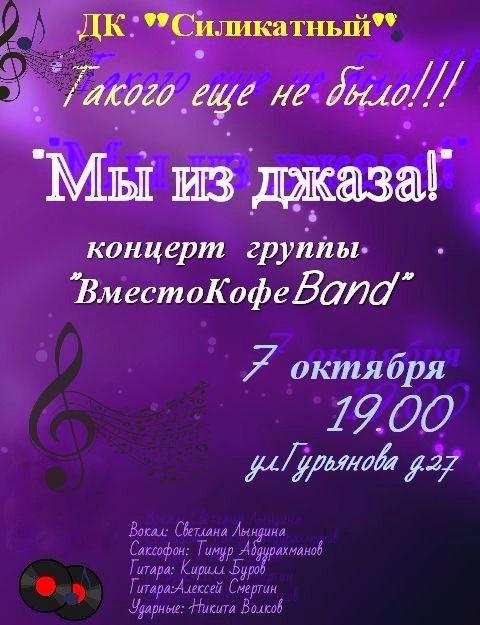 «Мы из джаза!» концерт группы «ВместоКофеBand» в ДК Силикатный