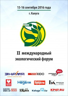 II международный экологический форум