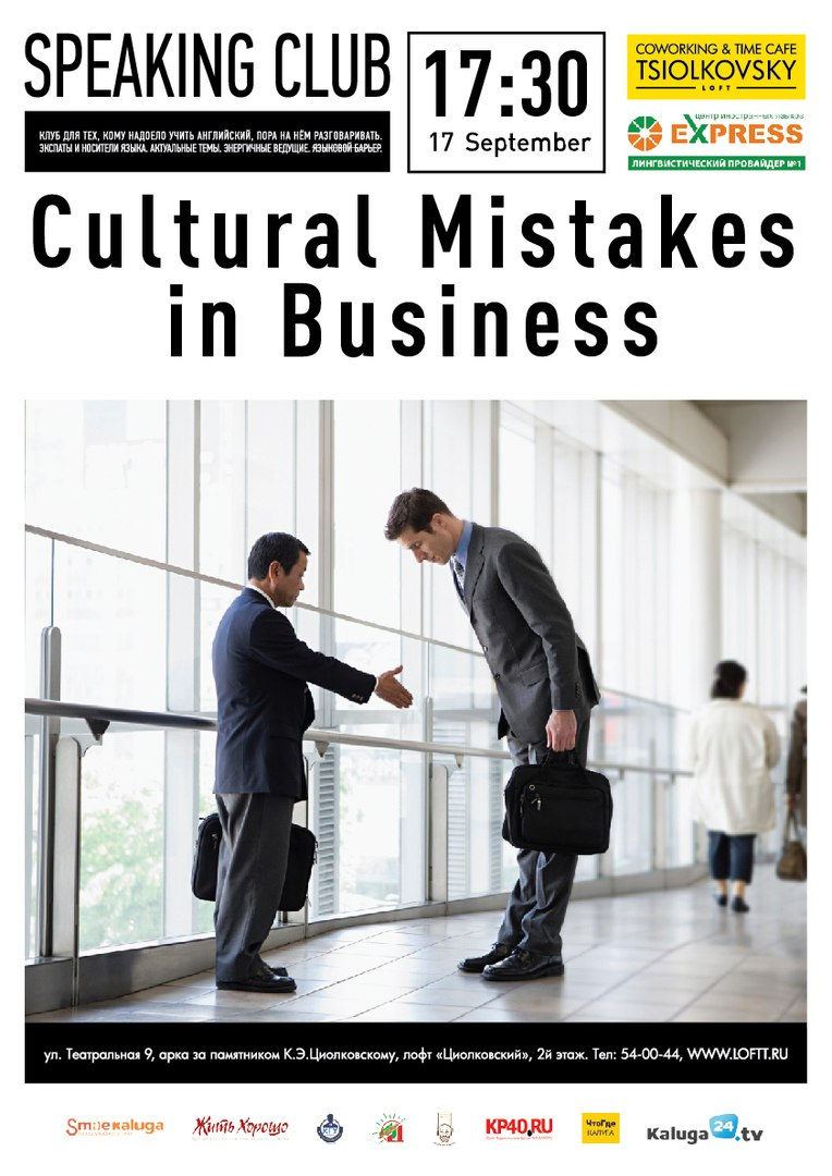 English speaking club «Cultural mistakes in business» в лофте Циолковский