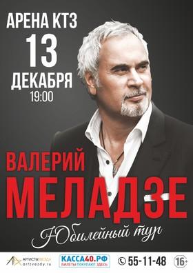 Валерий Меладзе на Арене КТЗ. Юбилейный тур