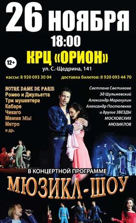 Мюзикл-шоу в КЗТА «Орион»
